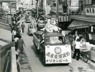 平和通りでの島産品愛用運動パレード=1960年11月18日