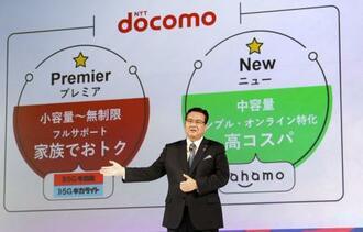 3日、NTTドコモの新たな料金プランを発表する井伊基之社長=東京都内