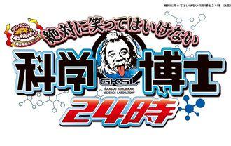 「絶対に笑ってはいけない科学博士24時」ロゴ