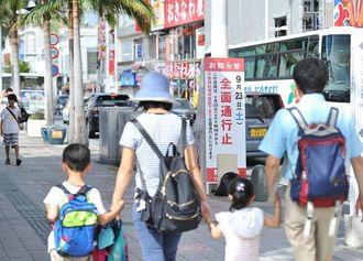 不発弾処理のため一時通行止めとなる国際通りから避難する観光客ら=23日午前9時53分、那覇市松尾