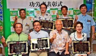 浦崎唯昭副知事(前列右から2人目)から表彰状を受け取った2015年度の功労表彰者ら=27日、県庁