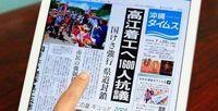 沖縄タイムス社が電子新聞アプリ 動きサクサク、スクラップも簡単