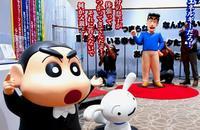 オラ、沖縄に行くゾ! クレヨンしんちゃん展、あす16日開幕