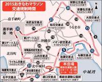 【交通規制図あり】15日号砲 おきなわマラソン