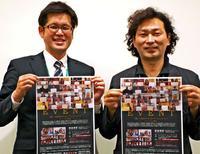 留学生は「グローバル人材」 21日に就活支援イベント