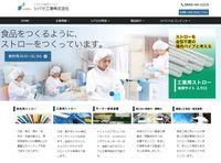 リサイクルこそが本当の課題 プラ製ストローは「日本では廃止されない」? 国内トップメーカーが主張する理由