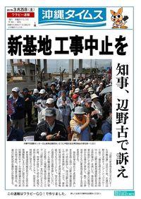 辺野古新基地断念を 県民集会始まる 翁長知事も決意表明へ