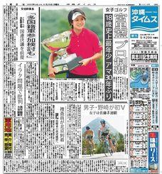 <史上最年少>宮城県東北高校3年だった2009年9月にミヤギテレビ杯ダンロップ女子を日本ツアー最年少の18歳で制覇し1面を飾る