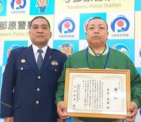 安里準署長(左)から感謝状を受け取った沖縄ヤマト運輸配達員の宮﨑竜治さん=24日、沖縄県与那原署