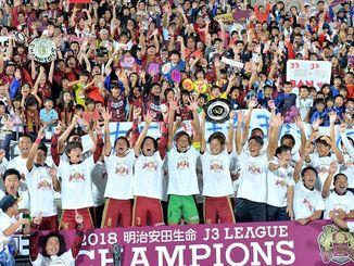 リーグ制覇とJ2昇格を決め、ファンと喜ぶFC琉球イレブン=3日午後8時17分、タピック県総ひやごんスタジアム