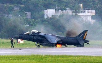 着陸後、機体から出火したAV8Bハリアー垂直離着陸攻撃機=4日午後5時16分・嘉手納基地(読者提供)