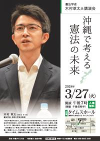 木村草太氏が講演会 沖縄で考える憲法の未来 3月27日(火)入場無料
