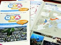 基地問題の誤解解く冊子 沖縄県HPからダウンロード可