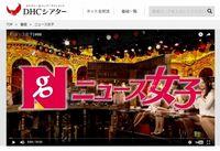 BPOが審議入り 東京MX「ニュース女子」