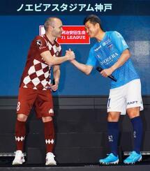 Jリーグのキックオフカンファレンスで、握手を交わす神戸?イニエスタ(左)と横浜FC?三浦=14日、東京都内