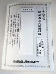 党員ではない女性に届いた自民党総裁選の投票用紙