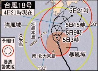 台風18号 4日21時現在