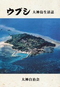 人口26人、離島の生活誌を出版 沖縄・大神島 歴史や祭祀を後世へ