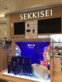 雪肌精、ラ・プレリーなど人気ブランド追加 沖縄の免税店「Tギャラリア」化粧品売り場一新