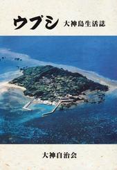 大神島の歴史や祭祀、産業などをまとめた「ウプシ 大神島生活誌」