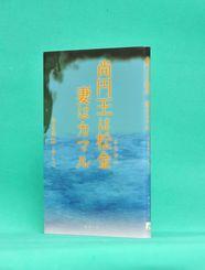 ボーダーインク・1944円/山入端利子 1939年大宜味村生まれ。近畿豊岡短大卒。主な詩集に「握りしめた手の中の私」「ゆるんねんいくさば」「ゑのち」など
