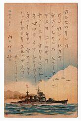 伊藤半次さんが沖縄から送った最後の手紙。博文さんの父・允博さんに宛てていた=1944年11月25日(博文さん提供)
