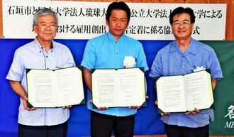 協定書を交わす(左から)大城琉大学長、中山義隆市長、山里名桜大学長=4日、石垣市役所