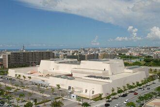 沖縄県立博物館・美術館(資料写真)