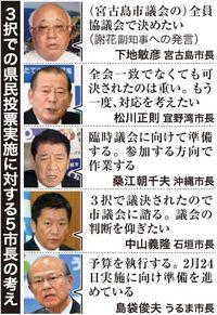 不参加を表明した5市長の判断は? 県民投票の3択改正、一定評価