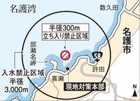 リゾートホテル周辺の遊泳も禁止 名護市で24日、不発弾23発を水中爆破