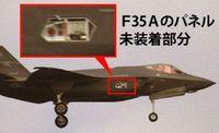 米軍F35A:落下パネルは450グラム