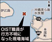 事故現場は潮流強い「伊江水道」 経験ない特殊潜水具で63m潜水 沖縄科学技術大学院大学