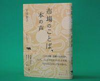[読書]宇田智子著「市場のことば、本の声」 スモール・トークの魅力