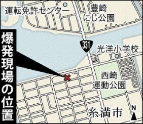 爆発現場の位置