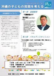 「沖縄の子どもの貧困を考える本島縦断キャラバン」ポスター