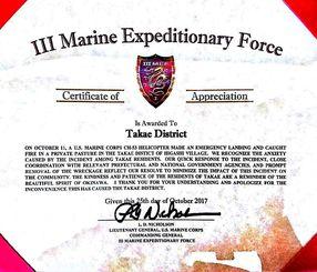 米軍から高江区に贈られた感謝状