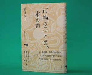 市場のことば、本の声(晶文社・1728円)