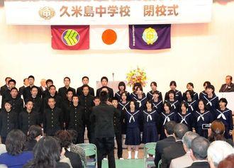 全校生徒で最後の校歌を歌う久米島中の生徒=町儀間の久米島中体育館