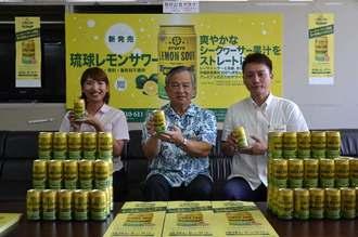 記者会見を開き、琉球レモンサワーの発売をPRする南都の我那覇工場長(中央)ら=県庁
