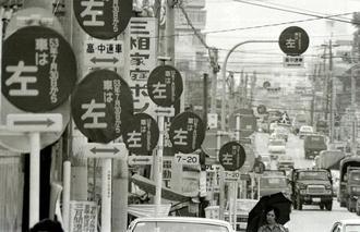 交通方法変更までカバーがかけられた道路標識=1978年7月10日、那覇市内