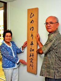 沖縄戦の学徒隊の体験発信 ひめゆり平和祈念資料館に研究所