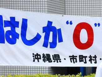 沖縄県は早めの予防接種を呼び掛けている