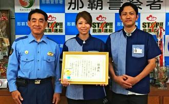 特殊詐欺を防ぎ那覇署から感謝状を受け取った小濱恵さん(中央)=4日、那覇署