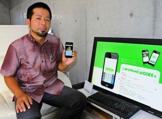 宮古言葉を継承するため開発されたアプリ「ミャークボイス」を紹介する中澤玲さん=宮古島市平良下里「セルリアンネット」