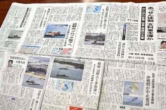 名護市辺野古での海上工事着手を報じる在京の全国紙・ブロック紙の7日朝刊