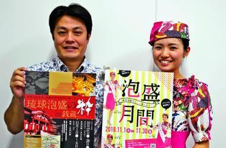 泡盛月間のイベントなどをPRする県酒造組合の富村朝弥書記(左)と泡盛の女王の翁長さん=23日、沖縄タイムス社