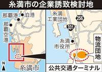 沖縄本島南部の交通・物流拠点、糸満市が検討 2022年以降分譲へ