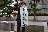 辺野古新基地抗議、山城議長らの控訴棄却 懲役2年、執行猶予3年の一審判決を支持