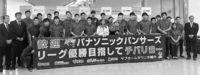 パナ歓迎「ホーム戦楽しみ」沖縄市であすから/バレーVリーグ男子