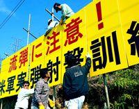 沖縄・基地白書(12)住宅近くの実弾射撃「異常さ分かった」 流弾におびえる集落